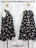 **สินค้าหมด dress3110 ขายส่งชุดเดรสแฟชั่นสไตล์ Vintage ทรงวงกลม คอตั้ง แขนกุด กระเป๋าเจาะข้าง ผ้ามิลิน(ผ้าทอหนาเนื้อดี)ลายขนนกพื้นสีดำราคาปลีก : 260 บาท