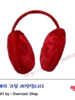 ที่ปิดหูกันหนาวรุ่นใหญ่สีแดง