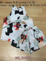 set_bp905 ขายส่งชุดเซ็ท 2 ชิ้น(เสื้อ+กางเกง)แยกชิ้น เสื้อคอตั้งไหล่ล้ำ+กางเกงขาสั้นเอวยืดผูกโบว์ด้านหน้า ผ้ามิลิน(ผ้าทอหนาเนื้อดี)ลายดอกไม้กราฟฟิคพื้นสีขาว ราคาปลีก : 260 บาท