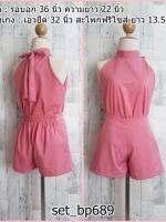 set_bp689 ขายส่งชุดเซ็ทเข้าชุด(เสื้อ+กางเกง) เสื้อคอเต่าผูกโบว์หลัง+กางเกงขาสั้นเอวยืด ผ้าฮานาโกะสีพื้นชมพู