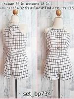 set_bp734 ขายส่งชุดเซ็ท 2 ชิ้นเข้าชุด(เสื้อ+กางเกง) เสื้อผูกคอเว้าไหล่+กางเกงขาสั้นเอวยืด ผ้าไหมอิตาลีลายตารางสีขาว