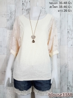 blouse3388 เสื้อแฟชั่นไซส์ใหญ่ ผ้าหนังไก่พิมพ์ลายนูนดอกไม้ แขนสามส่วนผ้าลูกไม้ สีครีม