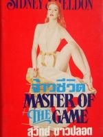 จ้าวชีวิต Master of the Game / ซิดนีย์ เชลดอน / สุวิทย์ ขาวปลอด [ พิมพ์ครั้งที่ 2]