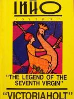 เหนือปราถนา The Legend of the Seventh Virgin  / Victoria Holt / นิดา