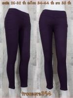 trousers394 กางเกงสกินนี่ขายาวแฟชั่นทรงสวย รอบเอว 26-32 นิ้ว กระเป๋าข้างและหลัง ผ้ายีนส์ยืดเนื้อหนายืดได้ตามตัว สีม่วง