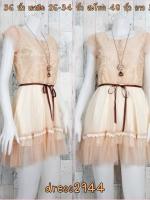 dress2944 ชุดเดรสแฟชั่นน่ารัก แต่งกระดุมหน้า แขนล้ำ ผ้าลูกไม้ตัดต่อผ้ามุ้งสีครีม มีซับในทั้งชุด
