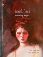 วัทเตอริง ไฮทส์ Wuthering Heights / เอมิลี บรองเต / พิมพา จันทพิมพะ จองแล้ว