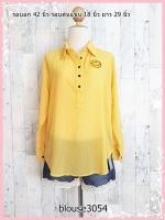 blouse3054 ขายส่งเสื้อเชิ้ตแฟชั่นแขนยาวกระดุมหน้า อกติดป้ายหน้ายิ้ม ผ้าชีฟองเนื้อนิ่มสีพื้นเหลือง