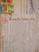 ข้างหลังโปสการ์ด / หลานเสรีไทย (136) [พิมพ์ครั้งที่ 3]