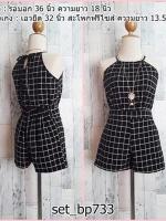 set_bp733 ขายส่งชุดเซ็ท 2 ชิ้นเข้าชุด(เสื้อ+กางเกง) เสื้อผูกคอเว้าไหล่+กางเกงขาสั้นเอวยืด ผ้าไหมอิตาลีลายตารางสีดำ