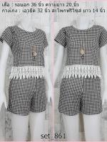 set_861 ขายส่งชุดเซ็ท 2 ชิ้น(เสื้อ+กางเกง)แยกชิ้น เสื้อคอกลมแขนสั้นชายลูกไม้ฉลุ+กางเกงขาสั้นเอวยืด ผ้าทอเนื้อหนา(ยืดได้เล็กน้อย)ลายสก็อตสีขาวดำราคาปลีก : 240 บาท