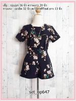 set_bp647 ขายส่งชุดเซ็ทเข้าชุดเสื้อคอกลมแขนสั้นกระดุมหลัง+กางเกงขาสั้นเอวยืด ผ้าฮานาโกะลายดอกหญ้าพื้นสีกรมท่า