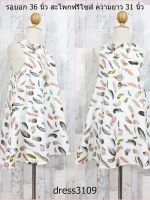 **สินค้าหมด dress3109 ขายส่งชุดเดรสแฟชั่นสไตล์ Vintage ทรงวงกลม คอตั้ง แขนกุด กระเป๋าเจาะข้าง ผ้ามิลิน(ผ้าทอหนาเนื้อดี)ลายขนนกพื้นสีขาวราคาปลีก : 260 บาท