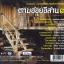 CD ตามฮอยอีสาน ชุดที่3 thumbnail 2