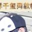 หมวก TFBOYS Yi Xi faceless [PYM083 thumbnail 3