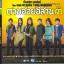 CD ตามฮอยอีสาน ชุดที่3 thumbnail 1