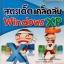 สูตรเด็ดเคล็ดลับ Windows XP thumbnail 1