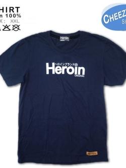 เสื้อยืดแฟชั่น ลายเท่ๆ ไซส์ใหญ่ ลายHEROIN สีกรมท่า XXL