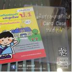 แฟ้มซองพลาสติกแข็งใส [ Card Case ] ขนาด A4