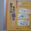 教你記單字翻譯大師 (With CD)