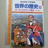 世界の歴史 12 ヨー口ツパのアジア進出