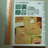 喜怒哀樂 (With CD)