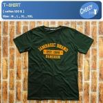 เสื้อยืดแฟชั่น ลายน่ารัก แนวๆ ลาย EST1986 เขียวเป็ด
