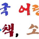 หนังสือภาษาเกาหลี (Korean)
