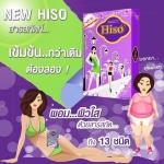 Hiso Slenda สมุนไพรลดน้ำหนัก ปรับสูตรใหม่ ลดเร็วขึ้น