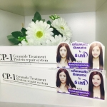 CP-1 CERAMIDE TREATMENT PROTEIN HAIR SYSTEM หลอดละ 200 บาท ส่งฟรี สั่งซื้อพร้อมวิตามิน 180 บาท