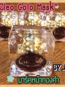 Cleo gold Mask มาร์กหน้าทองคำ หน้าขาวใส