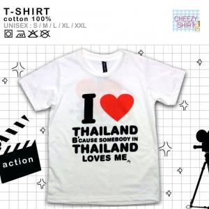 เสื้อยืดแฟชั่น ลายน่ารัก แนวๆ ลาย I LOVE THAILAND