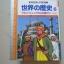 世界の歴史 6 マホメシ卜とィスラムの国ぐに thumbnail 1