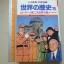 世界の歴史 15 ヒ卜ラ一と第ニ次世界大戦 thumbnail 1