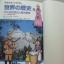 世界の歴史 9 アメリカの独立と南北戦争 thumbnail 3