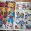 Thunder Cats Annual 1991 thumbnail 4