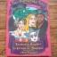 The Zartarbia Tales Book One: Isabella Zophie and Le Cirque de Magique thumbnail 1
