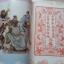 文武帝君葆生永命經 (หนังสือสวดมนต์ภาษาจีน-ไทย) thumbnail 4