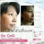 โซโคคิว กลูต้า โซคิ้ว กลูต้าหิมะ 30 เม็ด Megenta So CoQ Gluta & Collagen 1,000 Mg. thumbnail 7