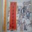 文武帝君葆生永命經 (หนังสือสวดมนต์ภาษาจีน-ไทย) thumbnail 1