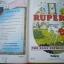 Rupert Annual (1993) thumbnail 3