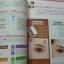 史上最強氣質美人妝 (Perfect Makeup Guide For Females) thumbnail 11