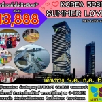 KR11 KOREA 5D3N SUMMER LOVE (พ.ค.-ก.ค.)