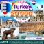 TK04 ENJOY TURKEY (วันนี้-ก.ค.60) thumbnail 1