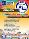 แนวข้อสอบเลขานุการ การท่องเที่ยวแห่งประเทศไทย