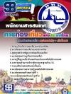 แนวข้อสอบพนักงานสารสนเทศ การท่องเที่ยวแห่งประเทศไทย