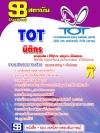 แนวข้อสอบนิติกร TOT บริษัท ทีโอที