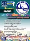 แนวข้อสอบนักสถิติ การท่องเที่ยวแห่งประเทศไทย