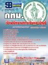 แนวข้อสอบ นักวิชาการเงินและบัญชี กรุงเทพมหานคร (กทม)