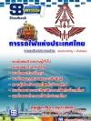 แนวข้อสอบ การรถไฟแห่งประเทศไทย (รฟท) ทุกตำแหน่ง